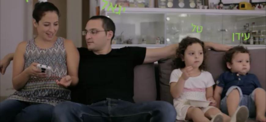 משפחת פלדברג עושים לופה באהבה