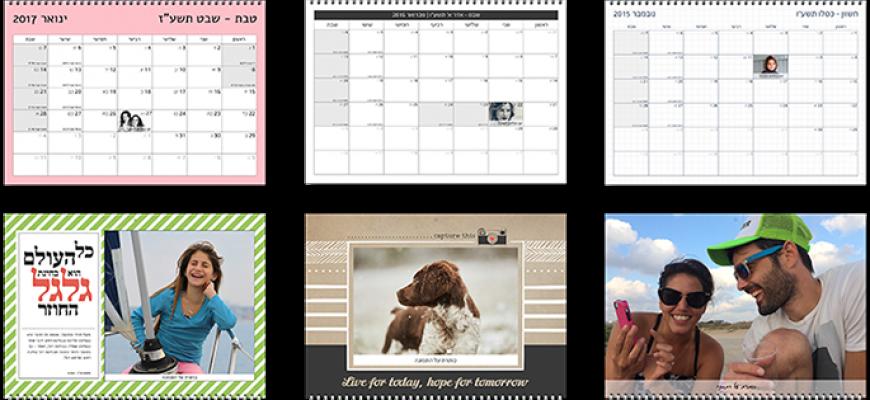 לוח שנה אישי בעיצוב מדליק, בצ'יק!
